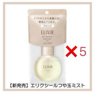 エリクシール(ELIXIR)のエリクシール つや玉ミスト 5個(化粧水 / ローション)