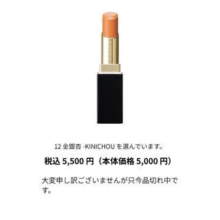 SUQQU - SUQQU 金銀杏 リップ