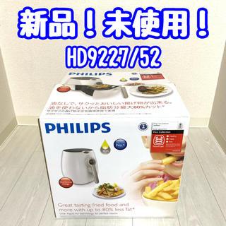 フィリップス(PHILIPS)の新品 未使用 フィリップ ノンフライヤー HD9227/52(調理機器)