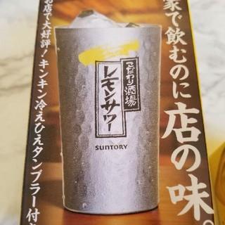 サントリー - こだわり酒場 レモンサワーの素 アルミタンブラー