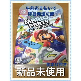 Nintendo Switch - 【新品未使用】任天堂スイッチ switch スーパーマリオパーティ