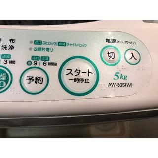 トウシバ(東芝)の◆◇全自動洗濯機◇◆ TOSHIBA AW-305(W) 5.0kg(洗濯機)