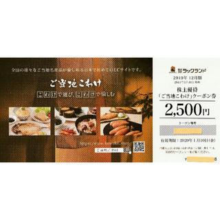 最新★2,500円・ラックランド株主優待「ご当地こわけ」クーポン券・送料無料