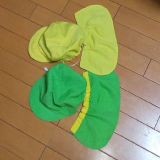 園帽子 黄緑 二個