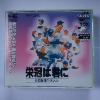 エヌイーシー(NEC)の栄冠は君に 高校野球全国大会 PCエンジン SUPER CD-ROM2 PCE(家庭用ゲームソフト)