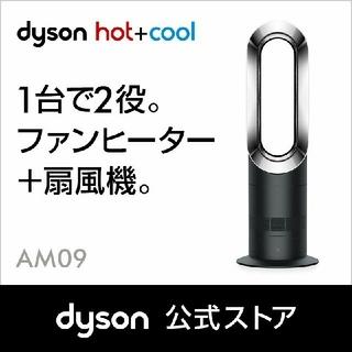 Dyson - 【新品未開封】 上位モデル Dyson AM09BN 保証付き