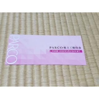 PARCO 株主優待券
