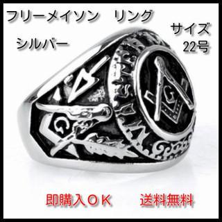 新品 シルバー 22号 フリーメイソン シンボルマーク アンティーク調 リング(リング(指輪))