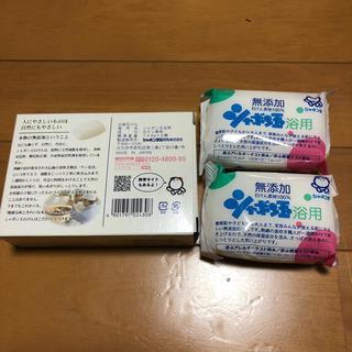 シャボンダマセッケン(シャボン玉石けん)の無添加石鹸2個セット(ボディソープ/石鹸)