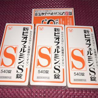 タイショウセイヤク(大正製薬)の 新ビオフェルミンS錠 〈540錠〉3箱  携帯用個装 45錠 〈3錠×15〉(ビタミン)