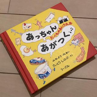 リーブル(Libre)のあっちゃんあがつく たべものあいうえお(絵本/児童書)