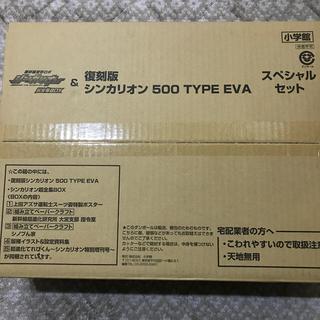 小学館 - 復刻版シンカリオン 500 TYPE EVA & 超全集BOX スペシャルセット