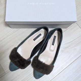 ファビオルスコーニ(FABIO RUSCONI)の【FABIO RUSCONI】ファーフラットパンプス 36(ハイヒール/パンプス)