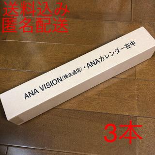 エーエヌエー(ゼンニッポンクウユ)(ANA(全日本空輸))のANA 2020年 カレンダー 【3本セット】(カレンダー/スケジュール)