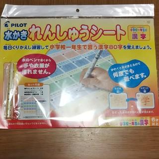 パイロット(PILOT)の水かきれんしゅうシート 1年生漢字(知育玩具)