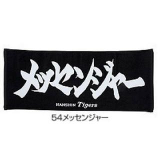 ハンシンタイガース(阪神タイガース)のメッセンジャータオル(応援グッズ)