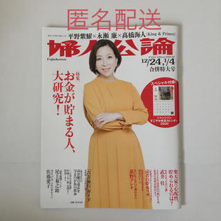 ⚠️付録なし⚠️婦人公論 12月24日&1月4日合併号 雑誌のみ