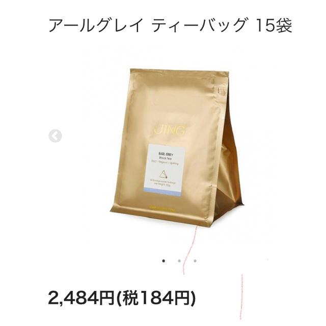 LUPICIA(ルピシア)のJING紅茶ティーバッグ 15袋 NO.1 食品/飲料/酒の飲料(茶)の商品写真