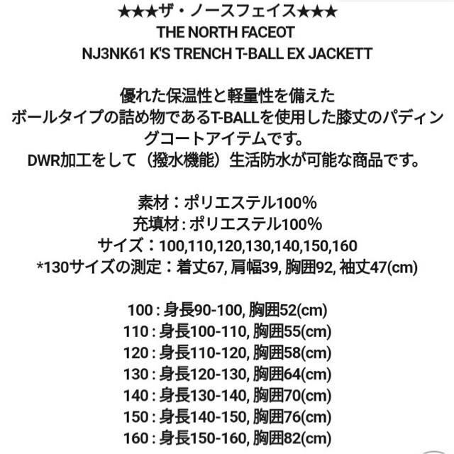 THE NORTH FACE(ザノースフェイス)の専用新品未開封!ノースフェイス キッズ トレンチ TボールEX ジャケット160 レディースのジャケット/アウター(ミリタリージャケット)の商品写真