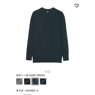 ユニクロ(UNIQLO)のUNIQLO メリノブレンドリブVネックセーター  (ニット/セーター)