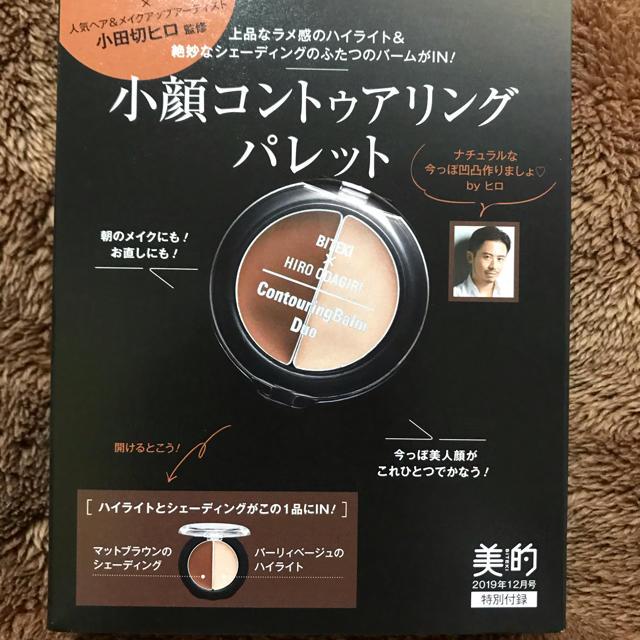 小顔 コントゥアリングパレット コスメ/美容のベースメイク/化粧品(フェイスカラー)の商品写真