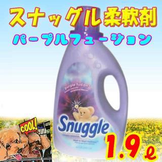 【1本~】 海外製 柔軟剤 スナグル Snuggle スナッグル コストコ(洗剤/柔軟剤)