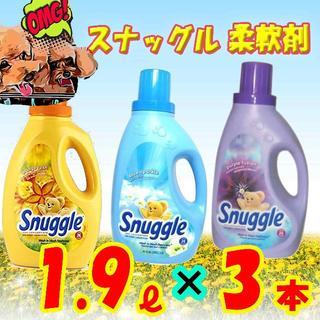【3本】 海外製 柔軟剤 スナグル Snuggle スナッグル コストコ(洗剤/柔軟剤)