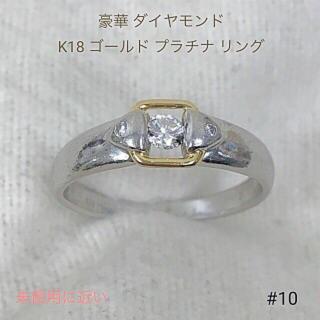 豪華 ダイヤモンド 0.11ct K18 ゴールド プラチナ リング 送料込み(リング(指輪))