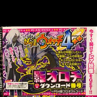 ニンテンドースイッチ(Nintendo Switch)のコロコロコミック1月号 妖怪ウォッチ4++ (少年漫画)