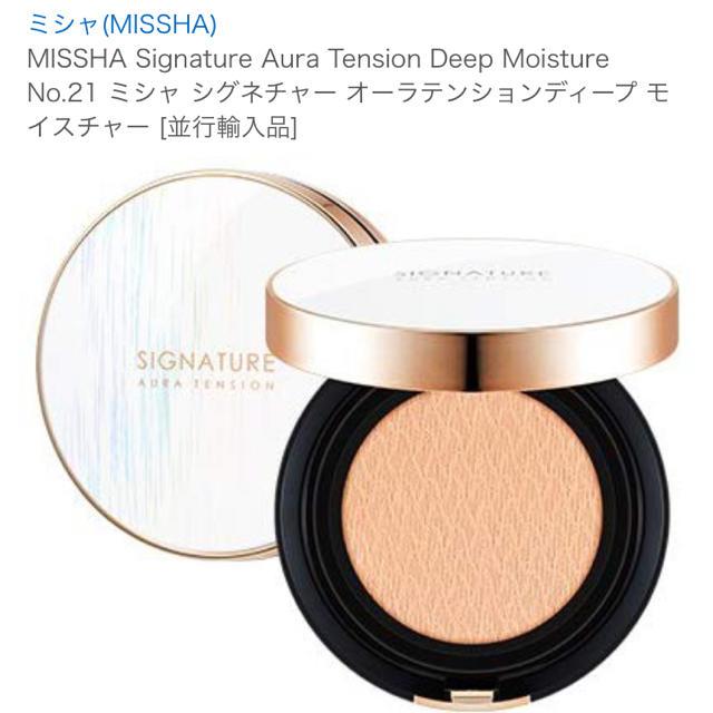 MISSHA(ミシャ)のミシャ クッションファンデ コスメ/美容のベースメイク/化粧品(ファンデーション)の商品写真