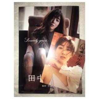 田中みな実 写真集 直筆サイン入りポストカード付