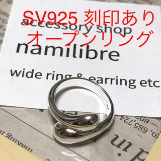 シルバー925 スターリングシルバー オープンリング 雫 ティアドロップ 大きめ(リング(指輪))