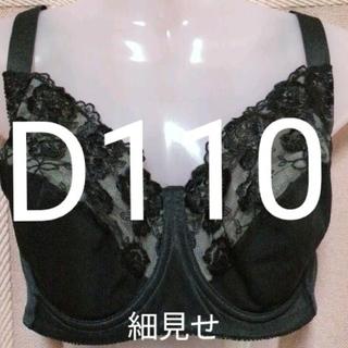 《コメント不要》新品 D110 細みせブラ 大きいサイズ(ブラ)