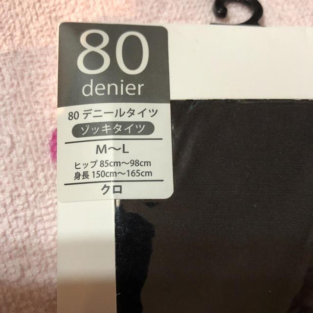 80デニール黒タイツ ゾッキタイプ M〜L 2足セット ラクマパック レディースのレッグウェア(タイツ/ストッキング)の商品写真
