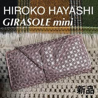HIROKO HAYASHI - ピンク♥ジラソーレ♥定3.5万♥ヒロコハヤシ♥ロングウォレット 長財布 ミニ