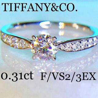 Tiffany & Co. - ティファニー 0.31ct Fカラー PT ハーモニー ダイヤ リング鑑定書