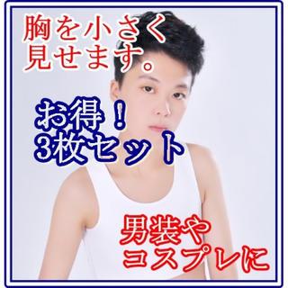 【お得3枚セット】胸つぶし ナベシャツ 3段フック式 XLサイズ 【送料無料】(その他)