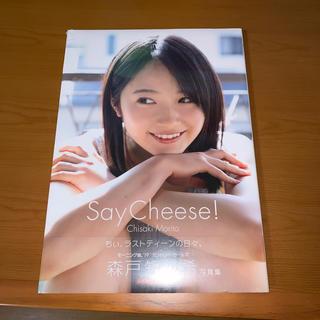 モーニング娘。 - Say Cheese! モーニング娘。'19 森戸知沙希写真集