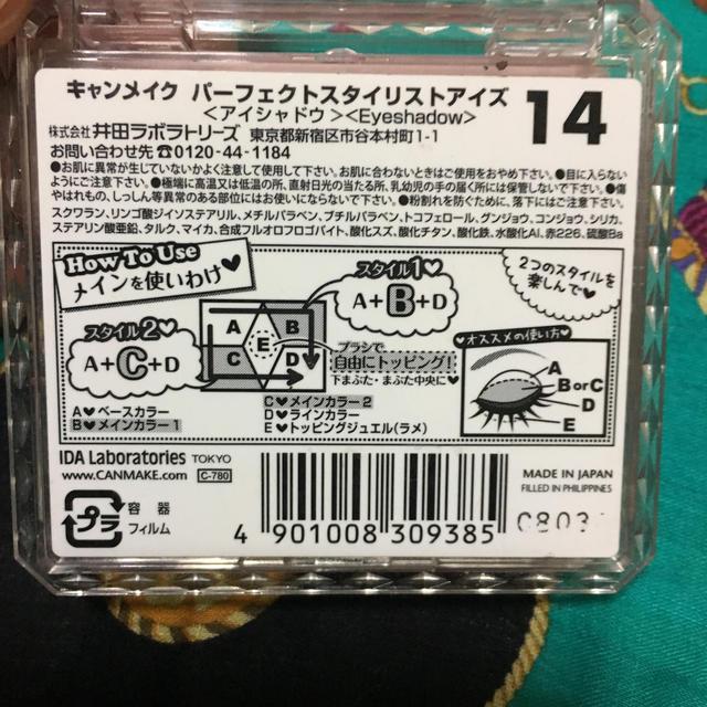 CANMAKE(キャンメイク)のアイシャドウ コスメ/美容のベースメイク/化粧品(アイシャドウ)の商品写真