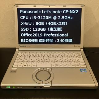 Panasonic - ②CF-NX2/i3/8GB/SSD128GB/Office2019