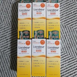 ロコベースリペア(Locobase REPAIR)の新品 ロコベースリペア クリーム 6箱セット(ハンドクリーム)