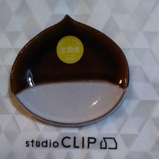 スタディオクリップ(STUDIO CLIP)の∽・∽・studioCLIP・小皿・∽・∽(食器)