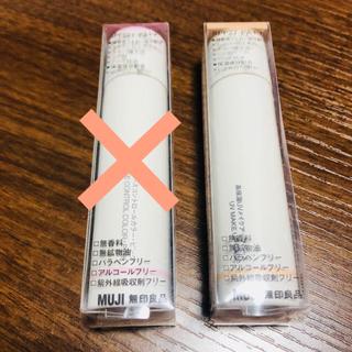 MUJI (無印良品) - 無印良品 UVベースコントロールカラー ピンク 高保湿UVメイクアップベース