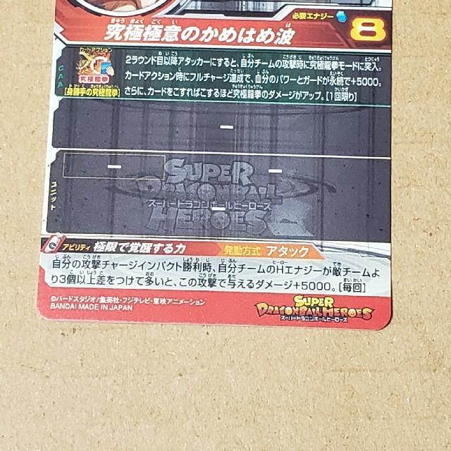 ドラゴンボール(ドラゴンボール)のスーパードラゴンボールヒーローズ・SEC・孫悟空 エンタメ/ホビーのトレーディングカード(シングルカード)の商品写真