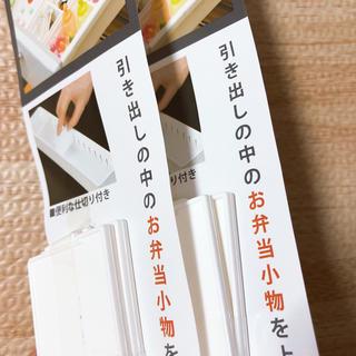 キッチントレー スリム用仕切り 4枚(キッチン収納)
