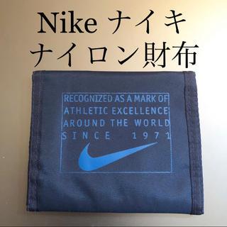 ナイキ(NIKE)のNike ナイキ ナイロン財布 二つ折り財布 紺色(折り財布)