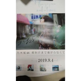 ノギザカフォーティーシックス(乃木坂46)のあささん専用(その他)
