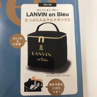 ランバンオンブルー(LANVIN en Bleu)のsweet 付録(ポーチ)