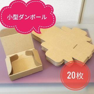 小型ダンボール20箱(長3封筒使用タイプ)