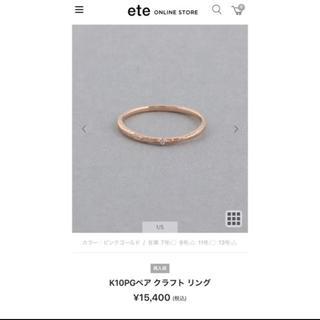 ete - 【値下げ対応可】【新品保証書付き】ete リング